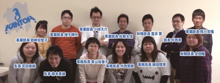 関東委員紹介: 関東ろう連盟青年部ブログ
